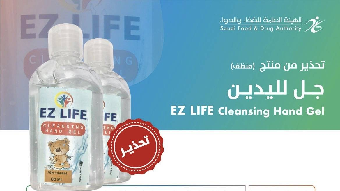 saudi sfda life cleansing hand