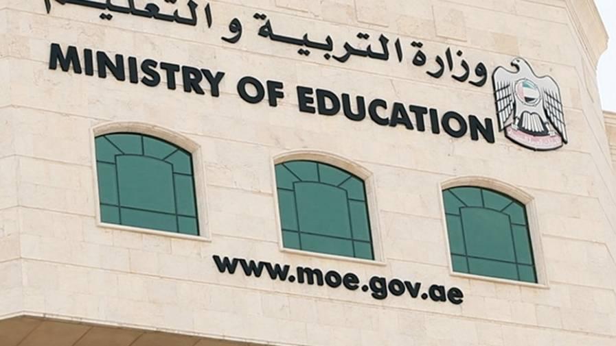 emsat exams students grade bemirateb