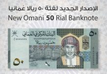 Oman Financial services news