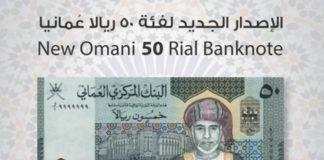 Oman Financial services news
